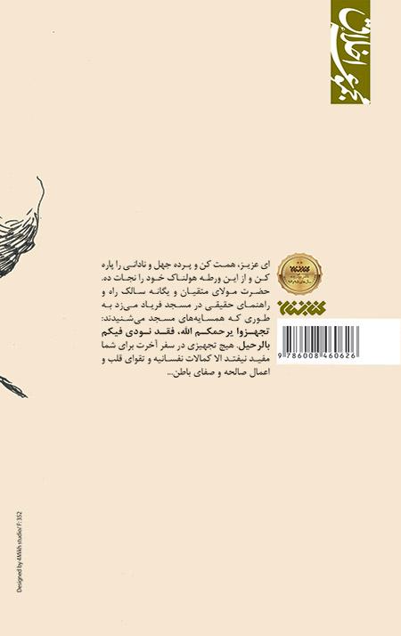 خلاصه کتاب چهل حدیث