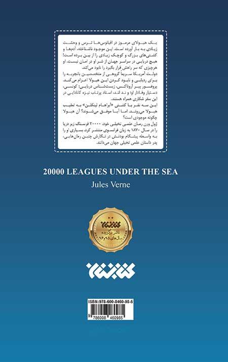 20 هزار فرسنگ زیر دریا