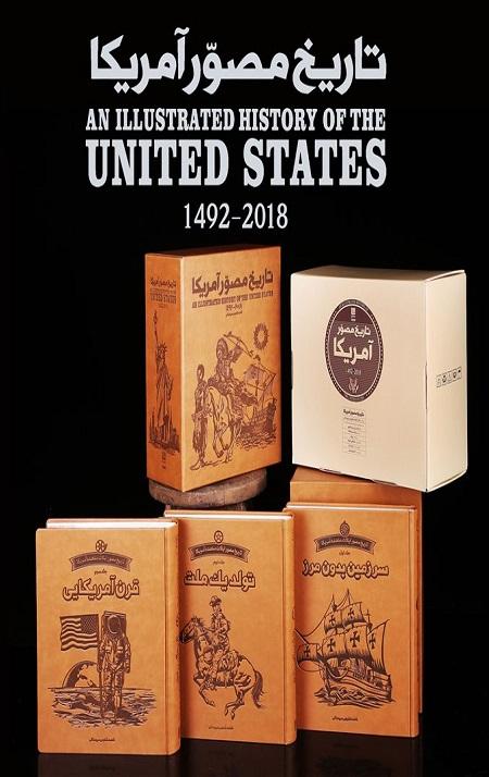 تاریخ مصور آمریکا
