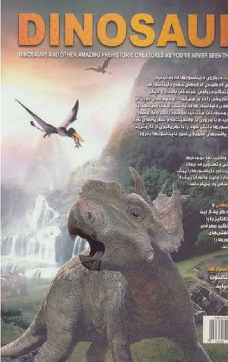 دانشنامه مصور دایناسور