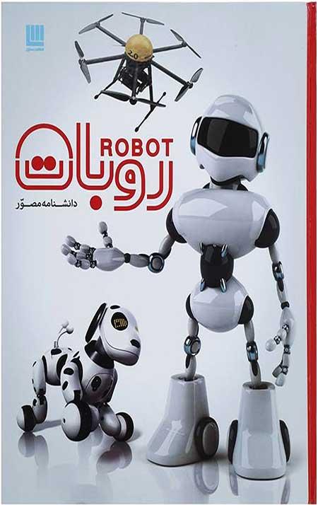 دانشنامه مصور روبات