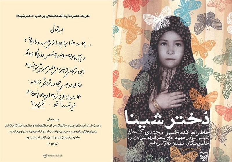 رمان دختر شینا