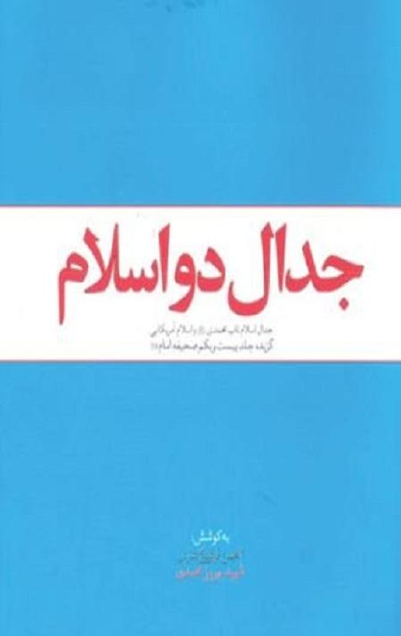 جدال دو اسلام