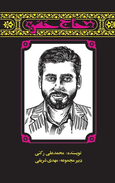 مهاجران2: حاج حسن