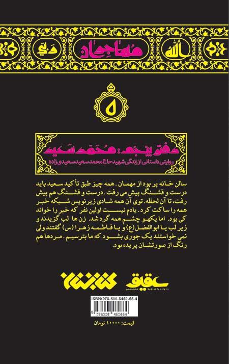 مهاجران 5: محمد سعید