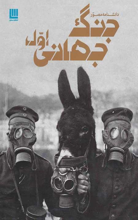 دایره المعارف مصور جنگ جهانی اول
