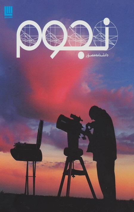دانشنامه مصور نجوم
