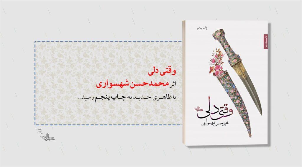 رمان وقتی دلی از محمد حسن شهسواری