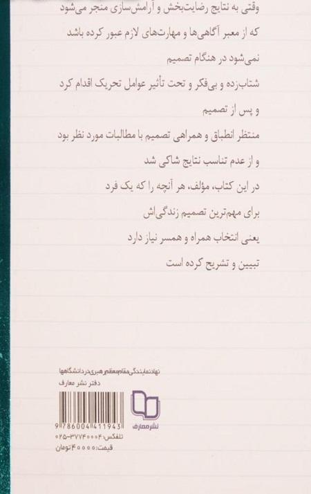 کتاب ازدواج