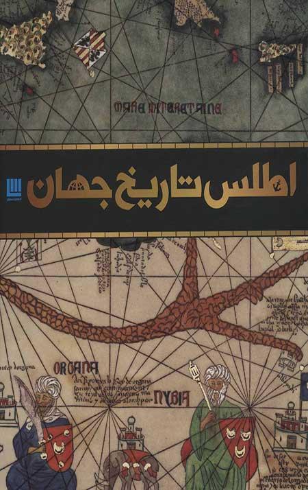 اطلس تاریخ جهان
