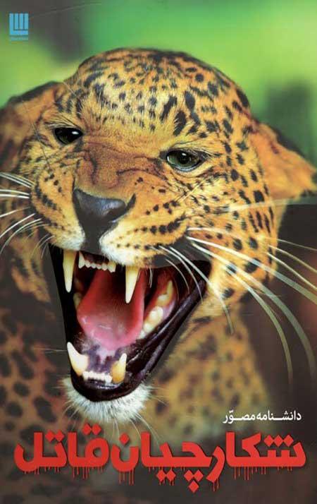 دانشنامه مصور شکارچیان قاتل