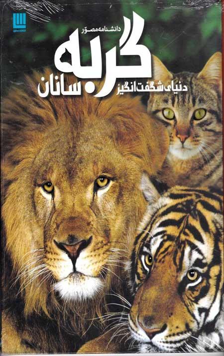 دانشنامه مصور گربه سانان