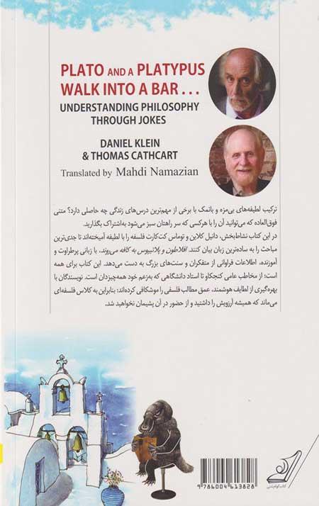 افلاطون و پلاتیپوس به کافه میروند