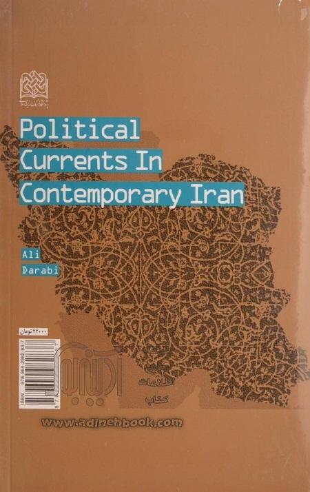 جریان شناسی سیاسی در ایران