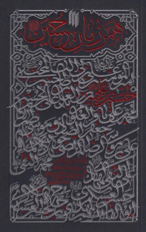 کتاب همرزمان حسین(ع) [ده گفتار از حضرت آیت الله خامنه ای در تحلیل مبارزات سیاسی امامان معصوم (ع)]