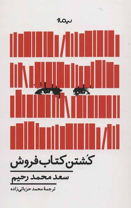 کشتن کتاب فروش