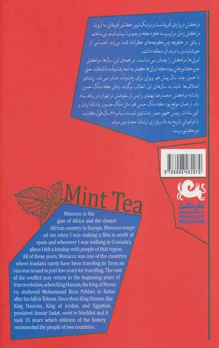چای نعنا