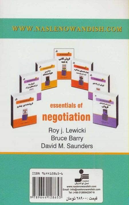اصول مذاکره