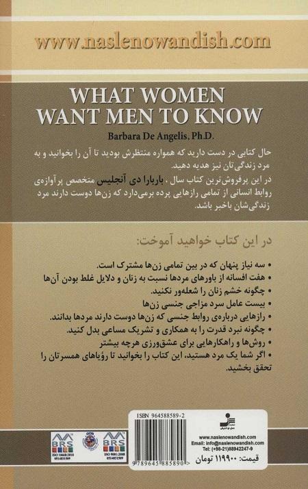 راز هایی درباره زنان