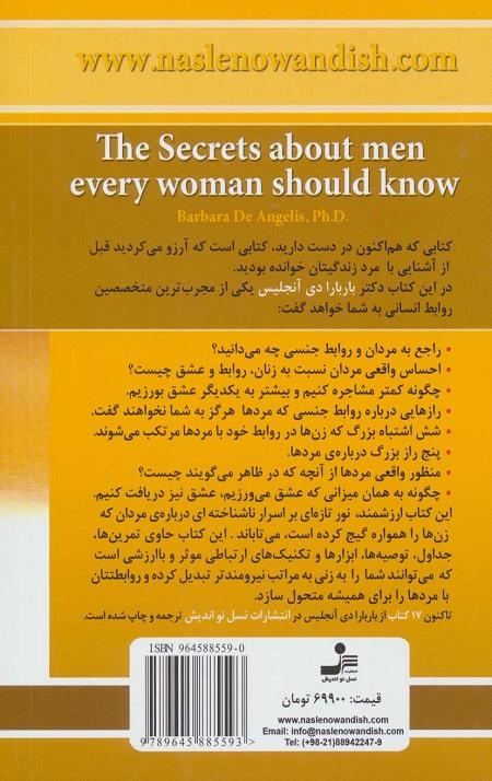 راز های درباره مردان