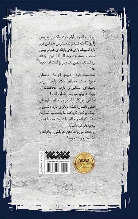 کتاب ایذا