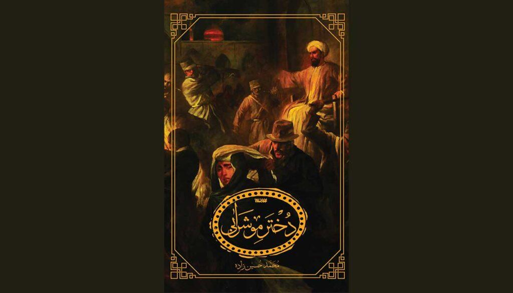 انتشار کتاب دختر موشرابی