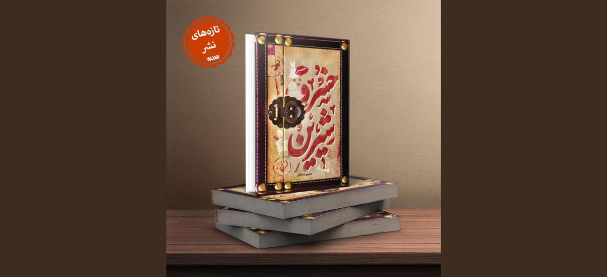 رمان خسروِشیرین توسط انتشارات کتابستان منتشر شد