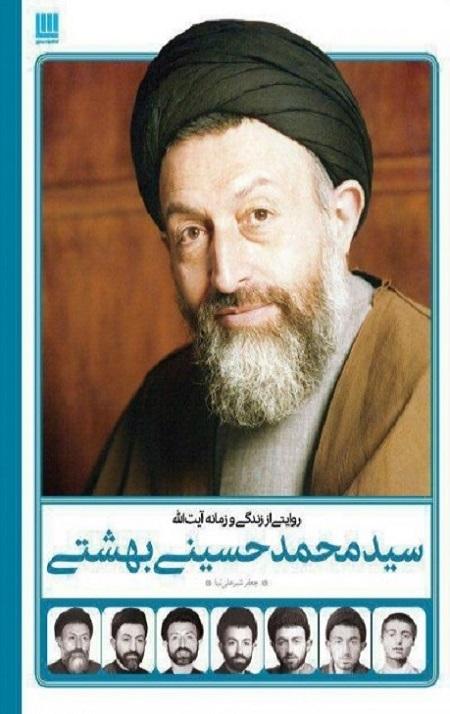 دایره المعارف زندگی و زمانه سید محمد حسین بهشتی