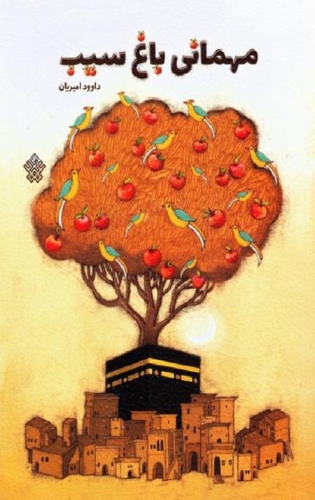 مهمانی باغ سیب