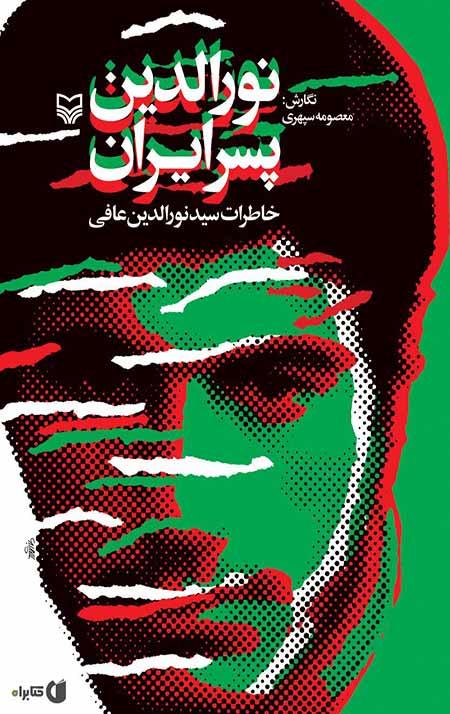 نور الدین پسر ایران