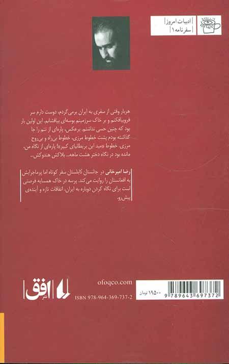 جانستان کابلستان