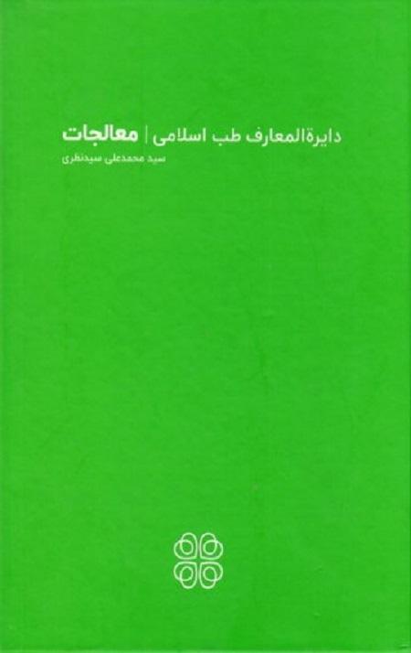 دایره المعارف طب اسلامی – معالجات