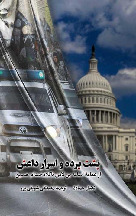 پشت پرده و اسرار داعش