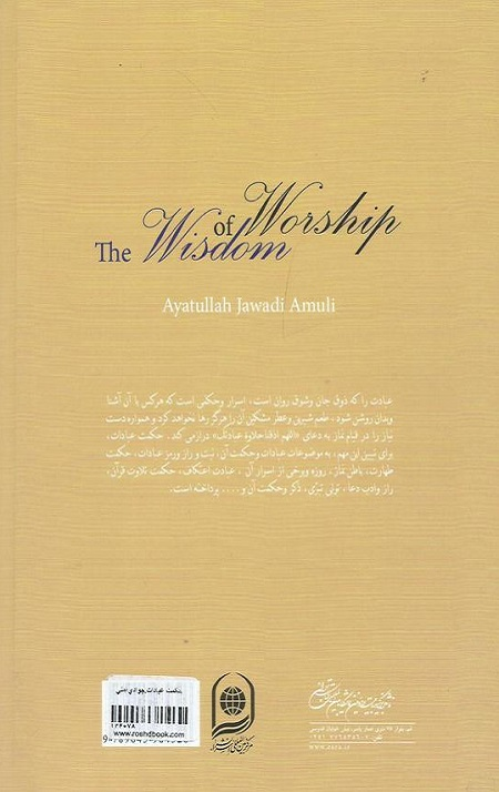 حکمت عبادات