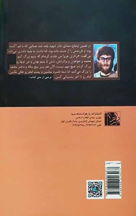 میرزا محمد پدر کردستان