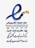 نماد اعتماد الکترونیکی کتابستان