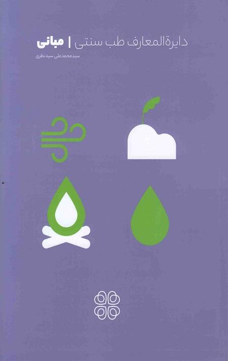 دایره المعارف طب سنتی – جلد دوم: مبانی