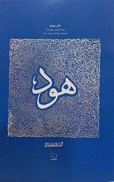 سیره تربیتی پیامبران – دفتر چهارم: حضرت هود علیه السلام