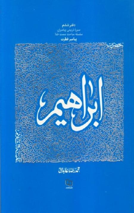 سیره تربیتی پیامبران – دفتر ششم: حضرت ابراهیم علیه السلام