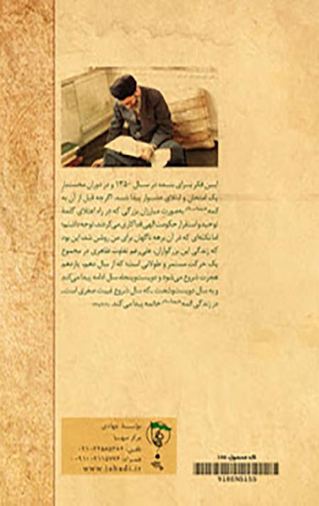 انسان 250 ساله