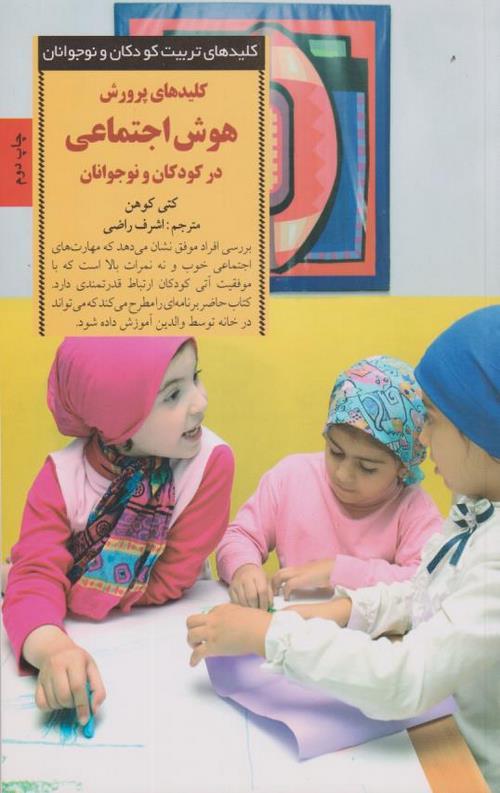 کتاب هوش اجتماعی در کودکان و نوجوانان