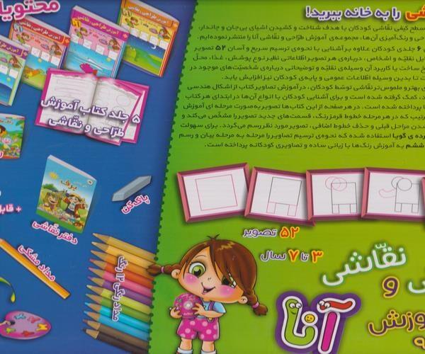 کتاب آموزش طراحی و نقاشی(3تا7سال)