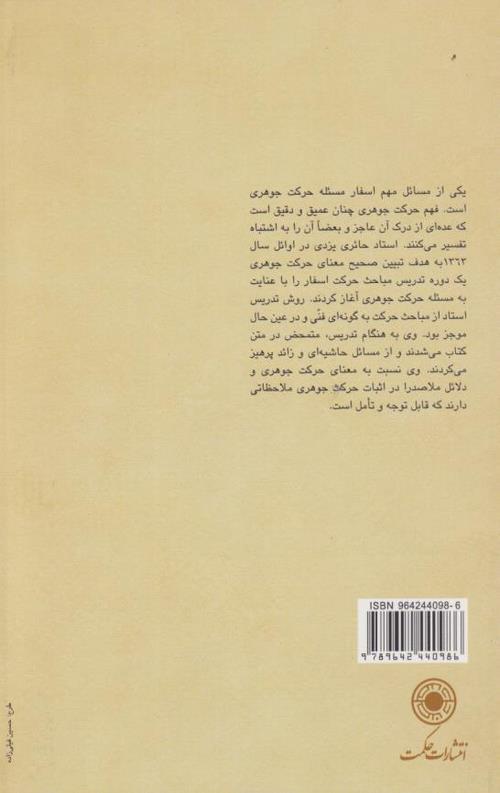 کتاب شرح حرکت اسفار