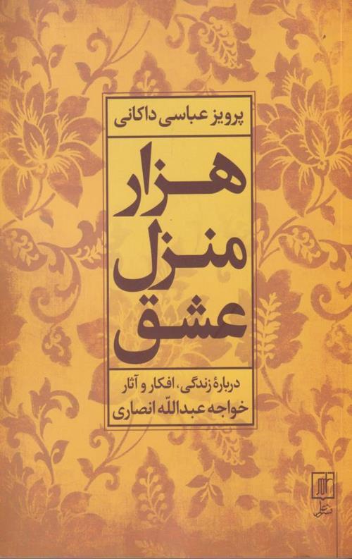 کتاب هزار منزل عشق