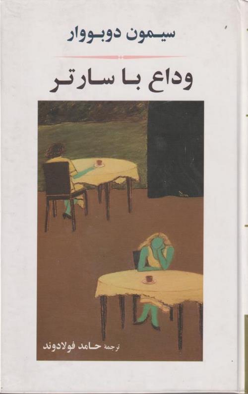 کتاب وداع با سارتر