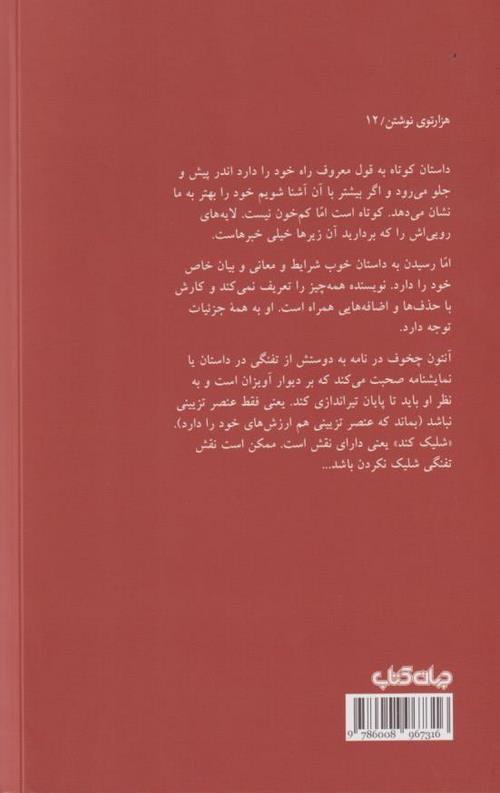 کتاب تفنگ چخوف
