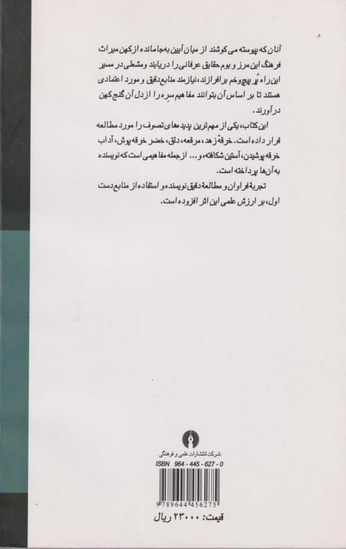 کتاب خرقه و خرقه پوشی