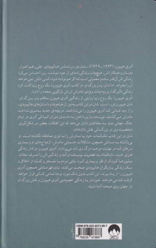 کتاب آدری هپبورن یک روح زیبا