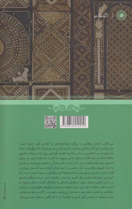 کتاب قران و نخستین ادوار تفسیری شیعه امامیه