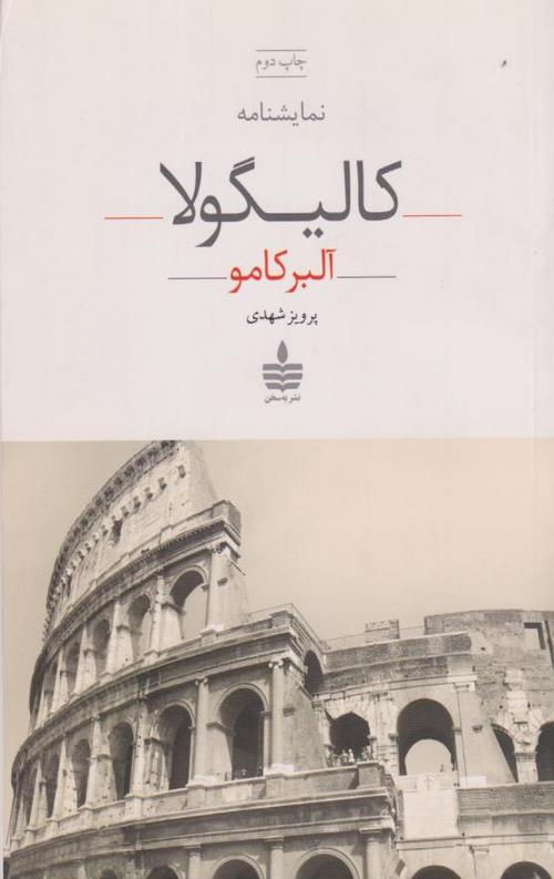 کتاب کالیگولا